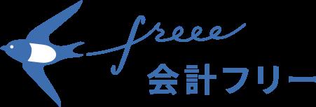 クラウド会計freeeへの新規登録(1)~freeeアカウントの登録~